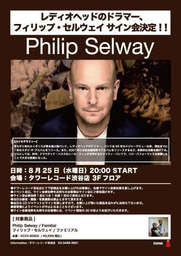 aad275c55738e リリース、そして東京&大阪での来日公演を来週に控えたレディオヘッドのドラマー、フィリップ・セルウェイのサイン会@タワーレコード渋谷店が決定!