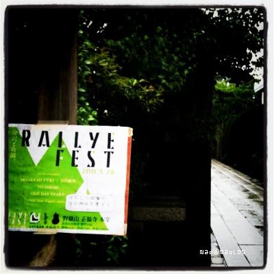 Rallye祭