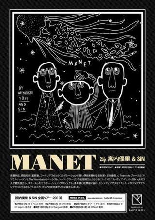 宮内優里&SiN ジャパンツアー 2013
