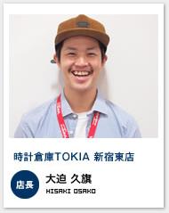 時計倉庫TOKIA新宿東店 店長