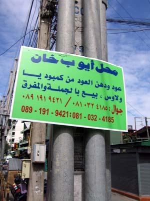 アラビア語の看板