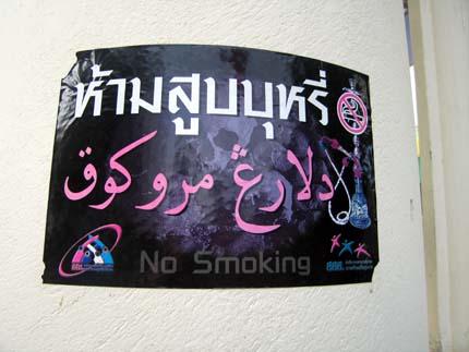モスクの入り口にあった看板