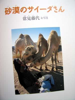 砂漠のサイーダさん