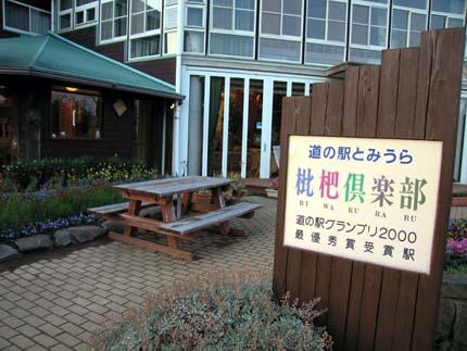 道の駅グランプリ!!