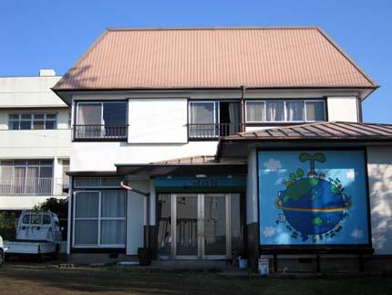 千倉地球村