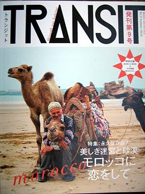 TRANSIT モロッコ