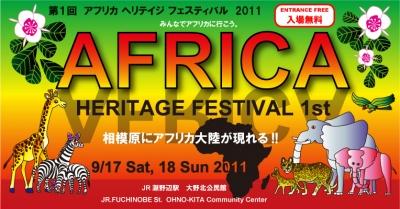 アフリカヘリテイジフェスティバル