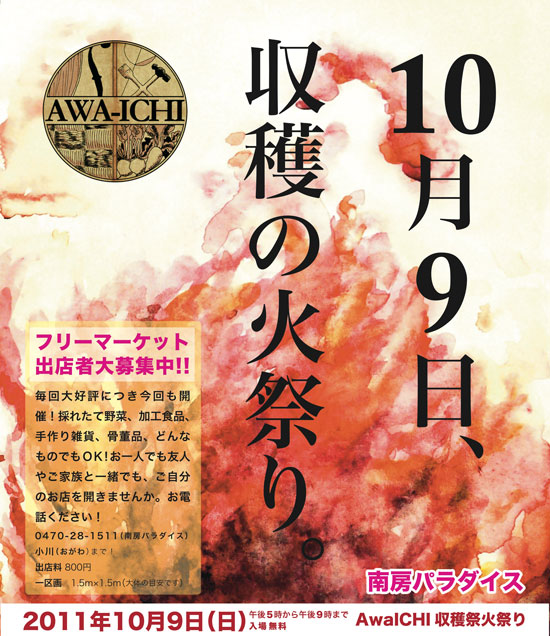 AwaICHI 収穫祭 火祭り