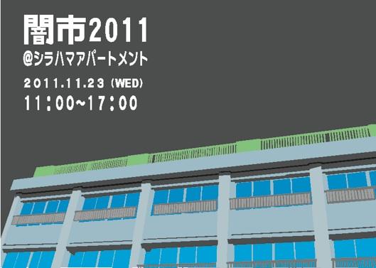 闇市2011