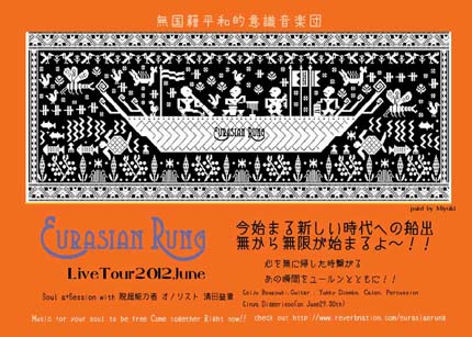 EURASIAN RUNG Live Tour