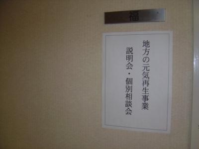 09年地方の元気再生事業説明会