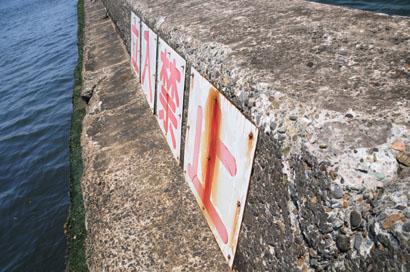 堤防は立入禁止