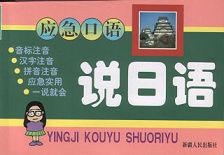説日語 表紙