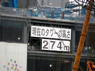 タワー274m