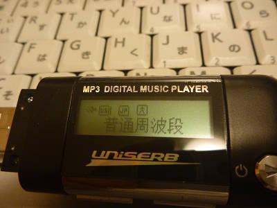UNISERBのMP3周波数段