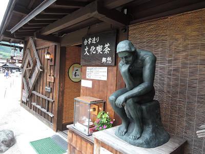 白川郷の喫茶店1