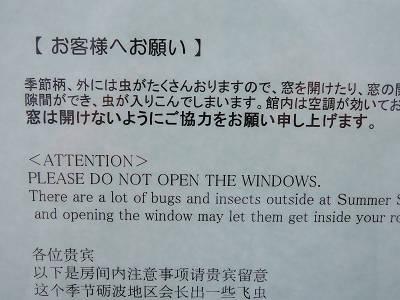 窓を開けないで!