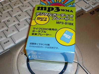 MP3試聴用イヤホン