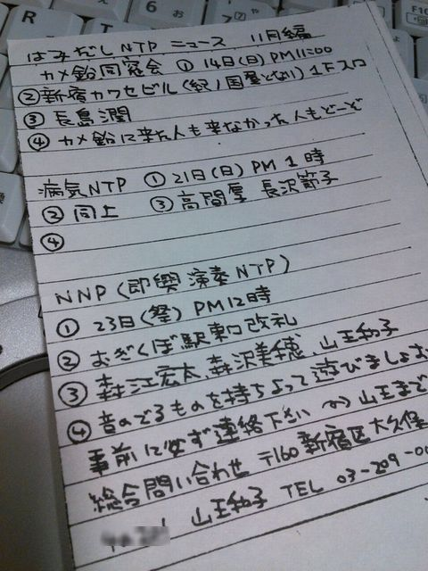 NTP・NNP