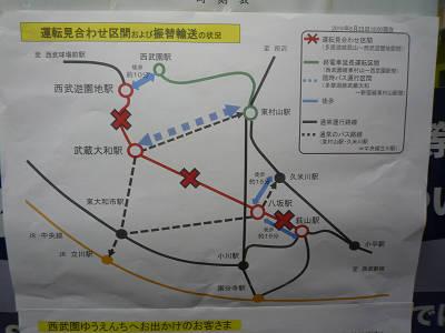 西武線・運転見合区間図