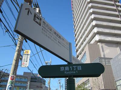 京島たから通り