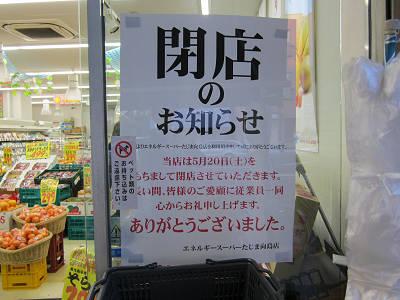 スーパーたじま閉店貼紙