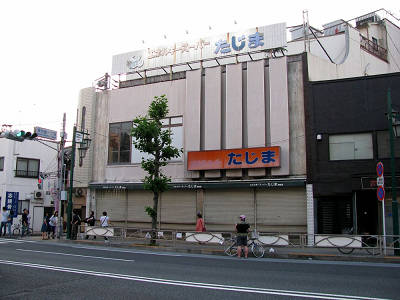 たじま閉店1