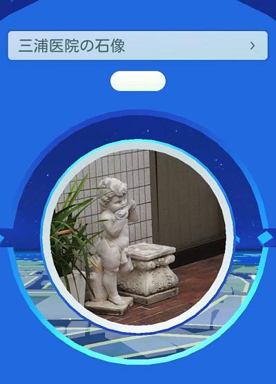 三浦医院の石像