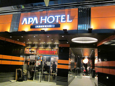 APAホテルアキバ