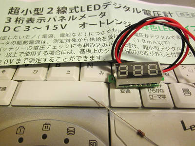 250円の電圧計1