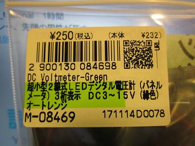 250円の電圧計3