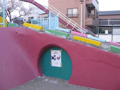 マンモス公園2穴