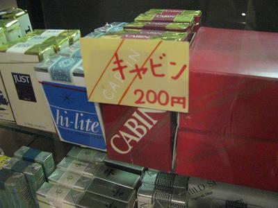 たばこ屋店頭1
