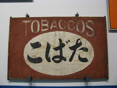 たばここばた