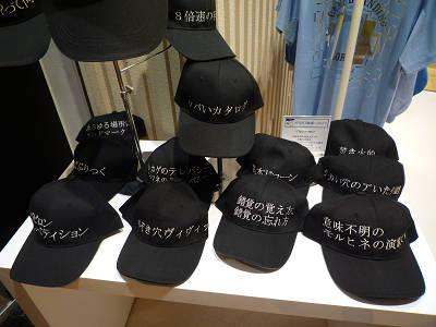 変な帽子1