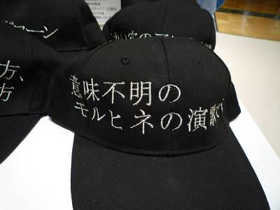 変な帽子2