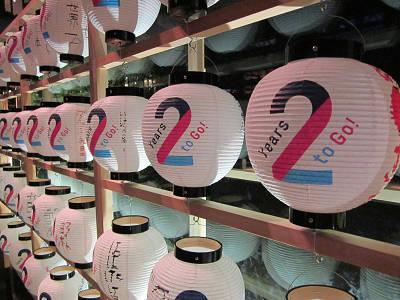 東京オリンピック2年提灯