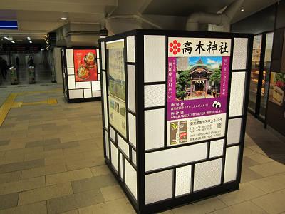 曳舟駅高木神社