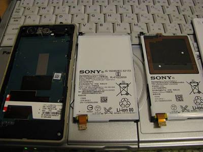 充電池交換・新旧電池