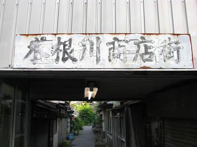 木根川商店街1