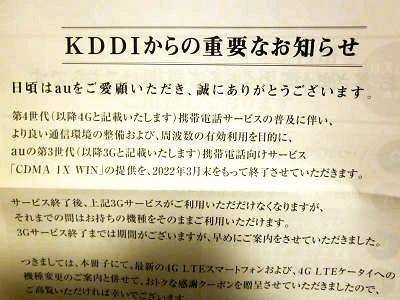 KDDIからお知らせ