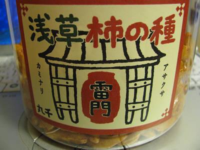 浅草柿の種1