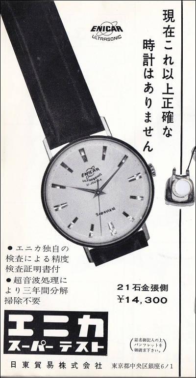 正確な時計