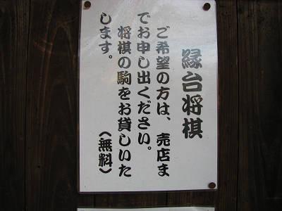 百花園4縁台