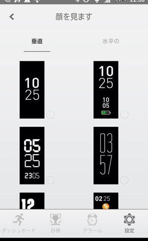 スマート時計 顔を見ます
