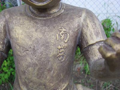 南葛の銅像2