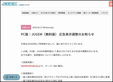 JUGEM広告枠拡大
