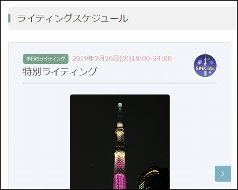 特別HP桜ピンク