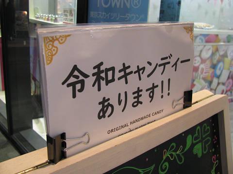 令和菓子4