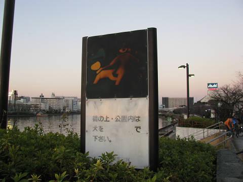 桜橋の看板1